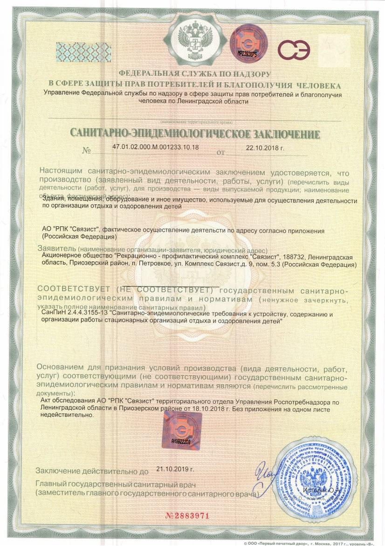 Справка в спортзал Ломоносовский район Медицинские анализыметро Академическая